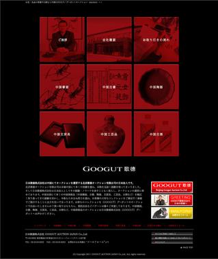 web_googut.png