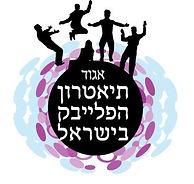 Igud Playback Israel logo.jpg