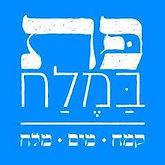 Pat Bamelach logo.jpg