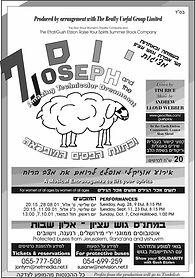 Joseph poster black and white.jpg
