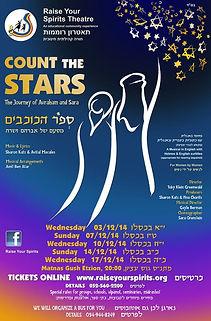 Stars poster 1.jpg