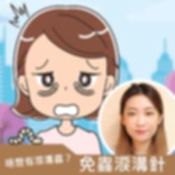 香港醫美淚溝針價格10.jpg