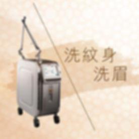 pico皮秒洗紋身香港醫生7.jpg