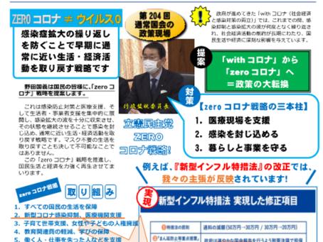 立憲民主 号外 20210325福岡県参議院選挙区第1総支部版