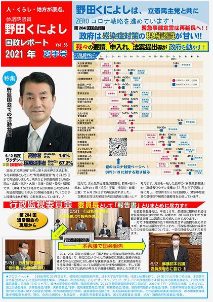 国政レポート21 56 03夏季号 オモテ .jpeg