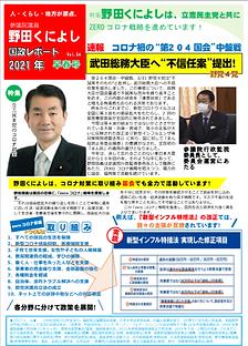国政レポート21 54 早春号 オモテ .png