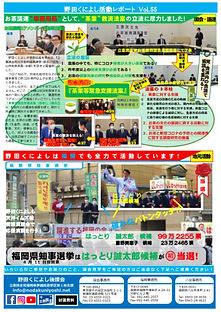 国政レポート21 55 02初夏号 ウラ .jpg