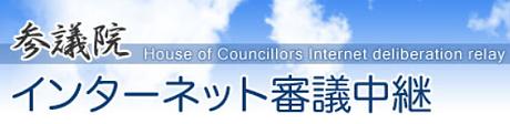 参議院インターネット審議中継.png