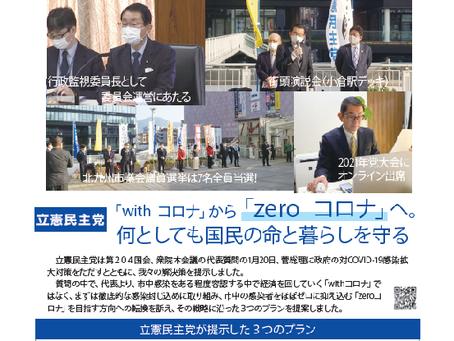 立憲民主 号外 20210131福岡県参議院選挙区第1総支部版
