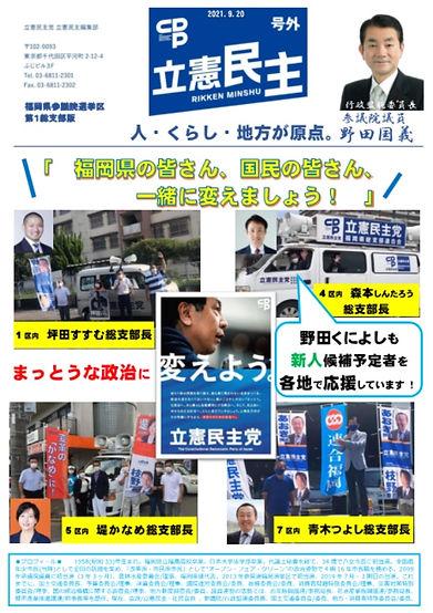 20210920 立憲民主 号外 オモテ .jpg