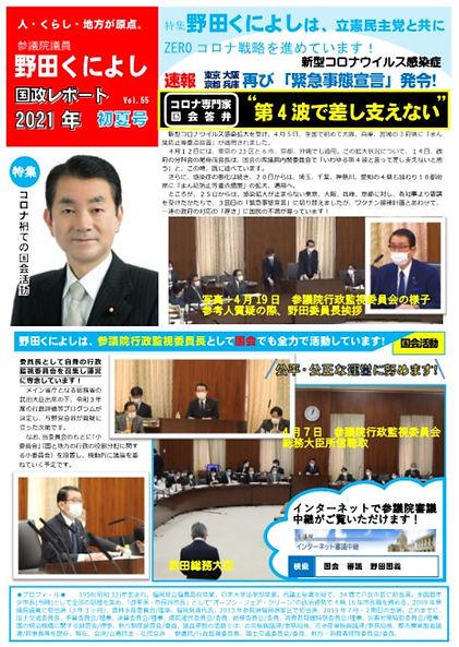国政レポート21 55 02初夏号 オモテ .jpg