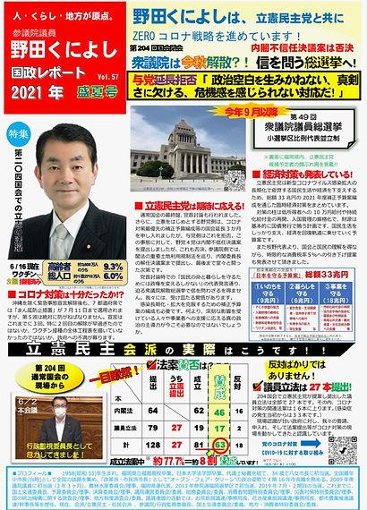 国政レポート21 57 04盛夏号 オモテ_edited.jpg