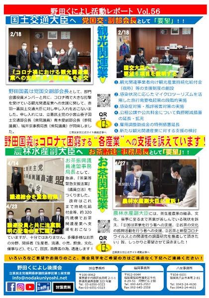 国政レポート21 56 03夏季号 ウラ.jpg