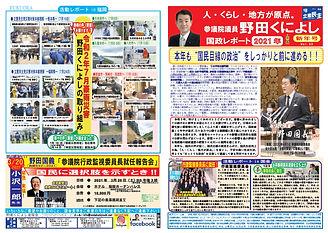 53国政レポート21 新年号 オモテウラ .jpg