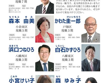 7名全員当選! 北九州市