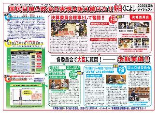 53国政レポート21 新年号 ナカ .jpg