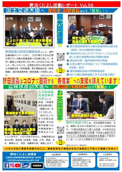 国政レポート21 56 03夏季号 ウラ .jpg