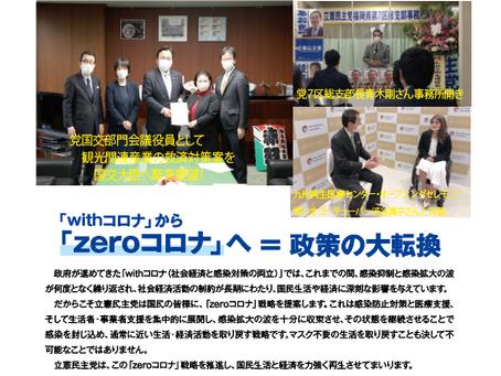 立憲民主 号外 20210226福岡県参議院選挙区第1総支部版