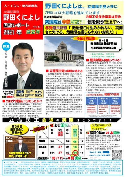 国政レポート21 57 04盛夏号 オモテ.jpg