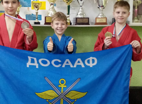 Команда ДОСААФ России выступила на соревнованиях по Самбо