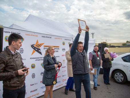 В Петербурге прошел всероссийский конкурс профессионального мастерства «Лучший водитель такси в Росс