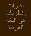 نظرات ونظريات في اللغة العربية