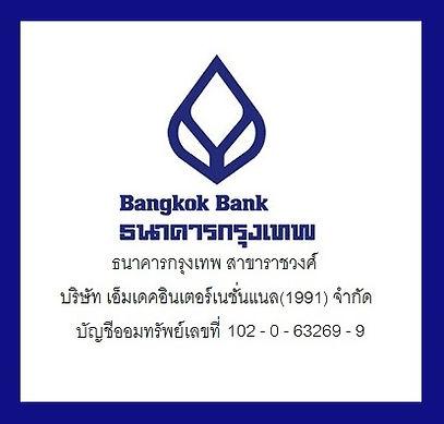 Bangkok Bank.jpg