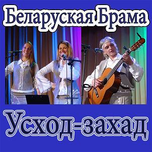 Беларуская_Брама_Усход-захад.jpg
