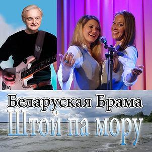 Беларуская_Брама_Штой па мору.jpg