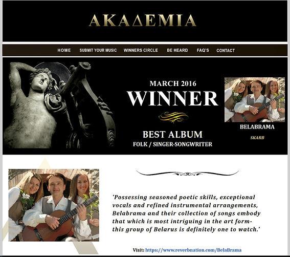The Akademia Music Awards.jpg