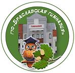 Браславская гимназия.png