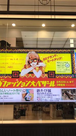 阪急ナウファッションバザール