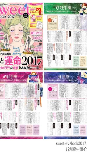 sweet占いBOOK2017上半期