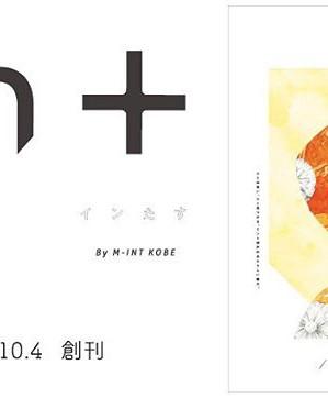 ミント神戸 小冊子 イン+