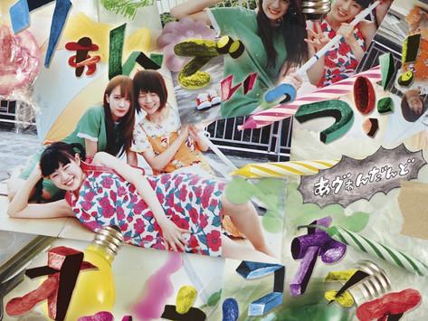 ニューシングル『ヴぁんでぃっつ!!!/オンナノコヤマイ』都内リリースイベント開催決定!