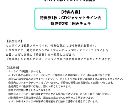 名古屋HMV栄で「ヴぁんでぃっつ!!!/オンナノコヤマイ」リリースイベント開催決定!