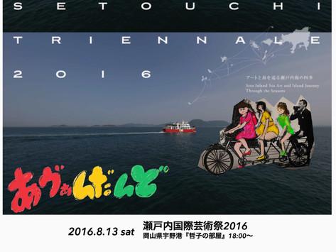 8/31ニューシングル発売&関西リリースイベント決定