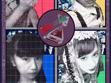 電影と少年CQ × あヴぁんだんどコラボユニット『亞卍Q』シングルリリース!&記念イベントも!