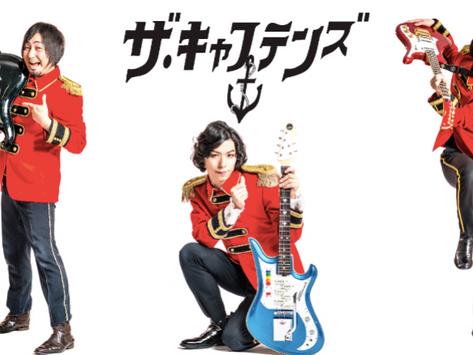 新宿レッドクロスにて ザ・キャプテンズ / RED EARTH / あヴぁんだんど の異色スリーマン開催決定!