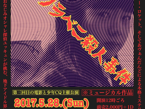 ミュージカル形式イベント『ウサクラベニ殺人事件』開催決定!