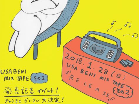 うさべにミックステープ発売記念イベント開催決定!