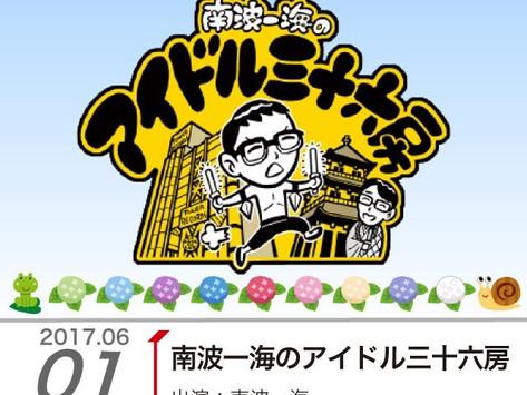 『南波一海のアイドル三十六房』に宇佐蔵べにが出演!
