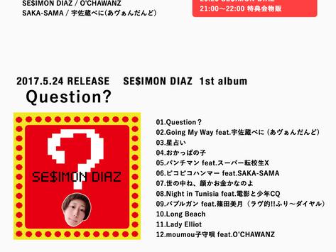 宇佐蔵べにラップ参加!入場無料!SE$IMON DIAZ 1stアルバムリリースイベント