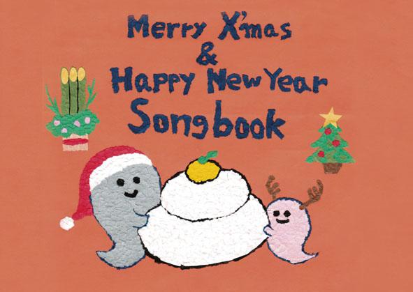 メリー・クリスマス&ハッピー・ニューイヤー ソングブック