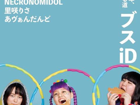 【MAGAZINE】「TRASH-UP!!24」にあヴぁんだんどインタビュー&えんがわインタビュー掲載!