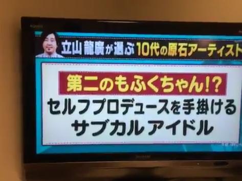 テレビ朝日「関ジャム」さんにて、あヴぁんだんどが紹介されました!