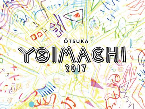 『YOIMACHI 2017』大塚サーキットイベント 出演決定!