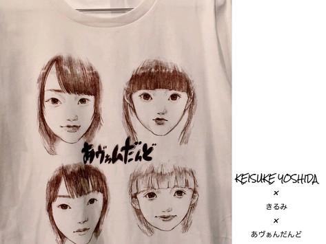 KEISUKE YOSHIDA×きるみ×あヴぁんだんどTシャツ販売!