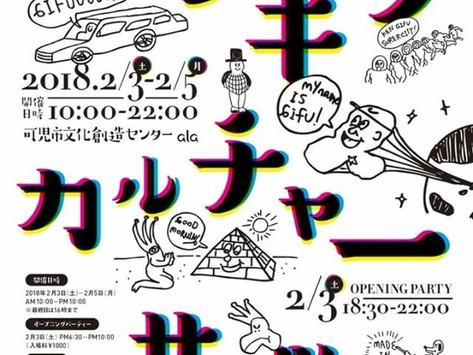 岐阜のカルチャーイベント「Ken Gifu Culture Summit」に宇佐蔵べに出演決定!