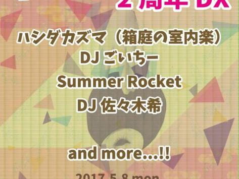 DJ宇佐蔵べに 代官山晴れたら空に豆まいて 入場無料のイベントに出演!